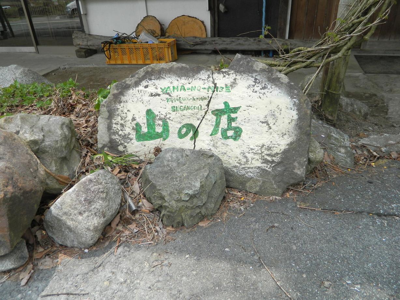 山の店 name=