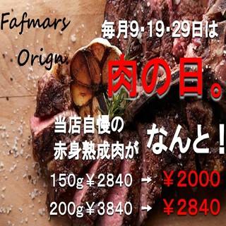 毎月9・19・29日は肉の日!