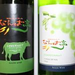 なんば亭 - 焼肉に合う、オリジナルワイン!果実をまるごと絞ったような濃いとろシリーズも人気!