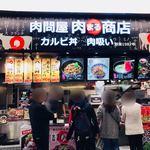 肉まる商店 -