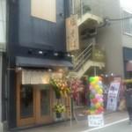 77151681 - 店舗・外観[平成29年11月28日(火)]