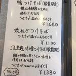 Nasusaryou - メニュー