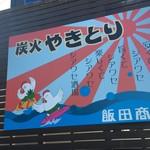 飯田商店 -