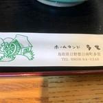 お食事処ホームランド多里 - 2017年11月 箸袋