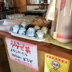 お食事処ホームランド多里 - 2017年11月 アケビ茶(セルフ)