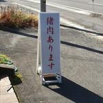 お食事処ホームランド多里 - 2017年11月 猪肉あります(^^;