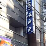 相撲茶屋 ちゃんこ江戸沢 -