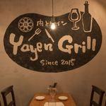 肉とワインYayenGrill - 内観写真