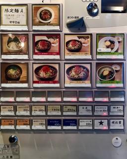 つなぎ - 券売機のランチライス50円にバッテンが入る( ¯ ¨̯ ¯̥̥ )