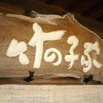竹の子家 - お店の看板