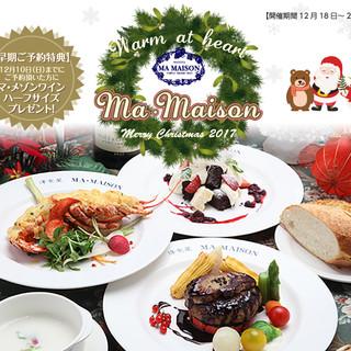 洋食屋さんのクリスマスコース12月18日~25日