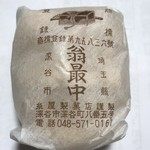 糸屋製菓店 -