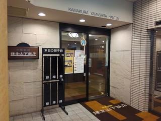 鎌倉山下飯店