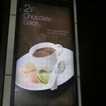 ラ・メゾン・デュ・ショコラ   - 看板
