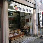 小石川金太郎飴 -