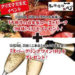 【クリスマス限定イベント】12月24日、25日がお得!!