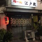 江戸政 - 店舗外観2017年11月