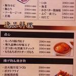 焼にく 和牛食堂 -