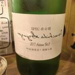 ビーストキッチン - 町田酒造