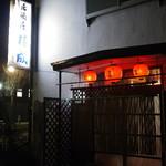 居酒屋 桂成 -