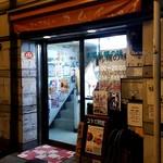 スープカレー カムイ - 神田ふれあい通りと靖国通りの交わるところ