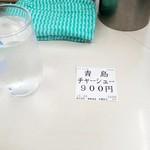 77179302 - 青島チャーシュー:900円