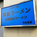 77179305 - 新潟・東京 青島ラーメン