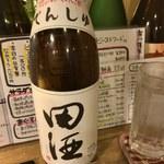 ビーストキッチン - 田酒