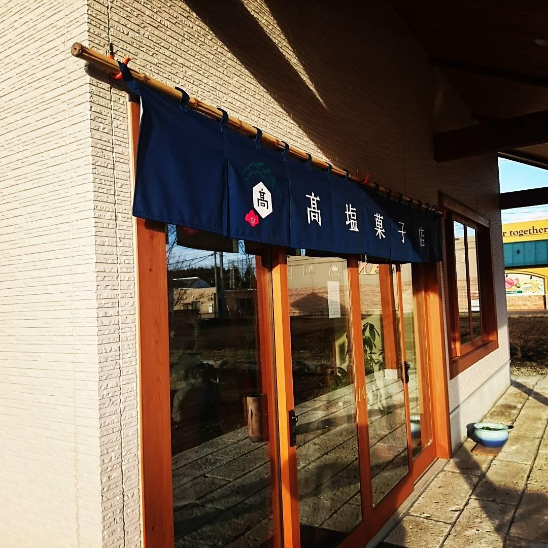 高塩菓子店 name=