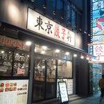 東京餃子軒 川崎店
