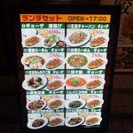 東京餃子軒 川崎店 - ランチ(なのに17時まで^^)メニューは激烈にお得