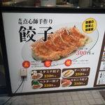 東京餃子軒 川崎店 - 餃子や小籠包作りの専門職「点心師」が、餃子を手作りしています
