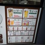 東京餃子軒 川崎店 - ドリンクメニューもお手頃価格