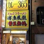 東京スタミナカレー 365  -