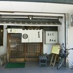 うち田 - 横須賀市 三笠公園近く 蕎麦処 うち田
