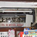 箱根強羅山荘 - 強羅駅前の商店。局番が一桁です。