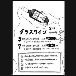 日替りのグラスワインが飲み放題!(5種類or7種類)