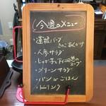 ジャム cafe 可鈴 - 11/16日(木)~20日(月)の週替わりランチメニュー