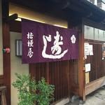桔梗寿司 - のれん