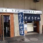 桐生駅そば -