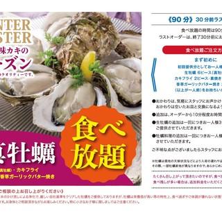 シーズン到来!!本格の真牡蠣食べ放題。