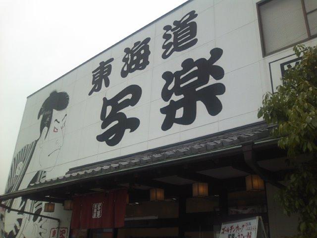 東海道写楽 岡店 name=