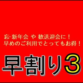 ☆11~12月限定!幹事様1名様のお料理完全無料に!!