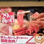 牛若 - 毎月29日は「肉の日」イベント開催致します。