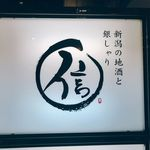 新潟の地酒と銀シャリ 信 -