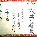 7721633 - 天丼と蕎麦のランチセット
