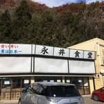 77211207 - もつ煮の聖地!永井食堂の外観
