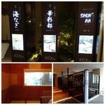 博多の砦 会席・日本料理 和食華彩都 - その他写真:中洲川端駅直結・リバレイン2階に鍋料理の「なだ山(なだやま)」、割烹の「海なぎ(みなぎ)」、 会席・日本料理の「華彩都(はなさいと)」寿司とワインの「SHUN' NA(しゅんな)」、4つの店舗が10/25にオープン。 入口は別々ですが、店内は共通のようです。
