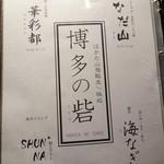 博多の砦 会席・日本料理 和食華彩都 - その他写真:4店舗入っています。