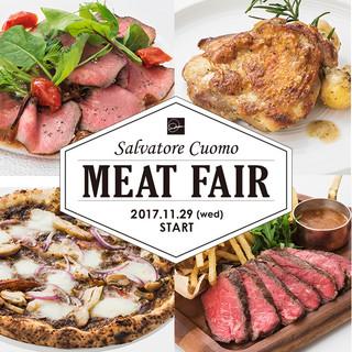 【期間限定】肉好き集まれ!MEATFAIR開催中